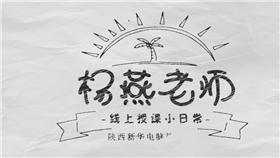 DAY13 教师网课日常