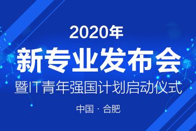 新华互联网科技新专业建设视频