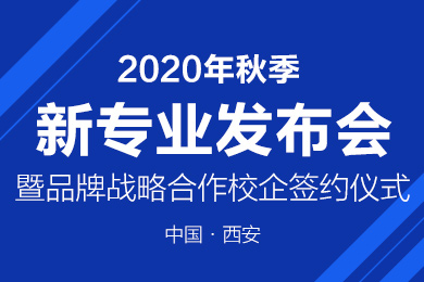 中国社会福利基金理事长-戚学森